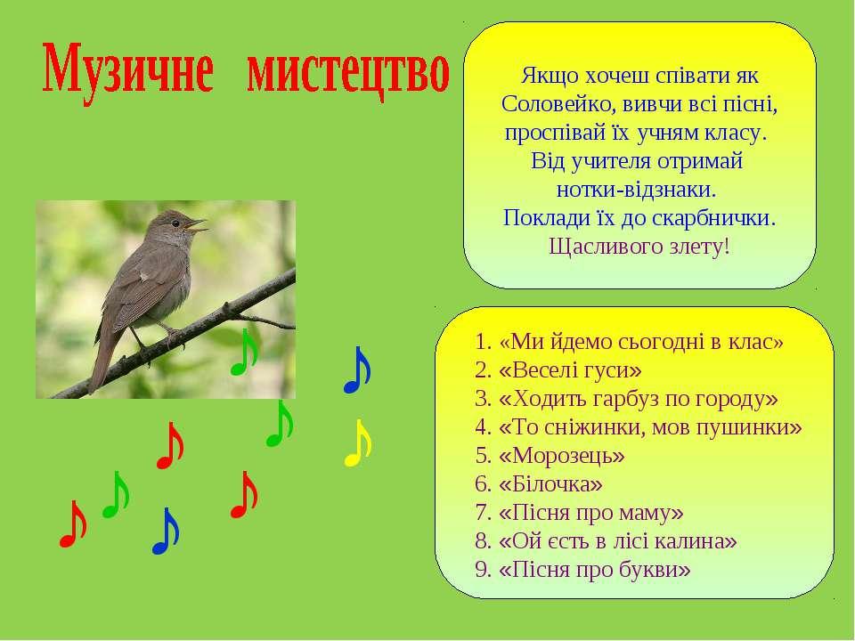 Якщо хочеш співати як Соловейко, вивчи всі пісні, проспівай їх учням класу. В...