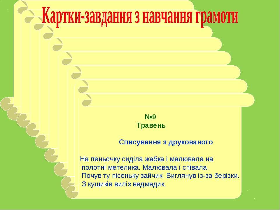№ 1 Вересень Побудувати звукову модель слова лампа. №2 Жовтень Письмо букв за...