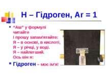 """Н – Гідроген, Ar = 1 """"Аш"""" у формулі читайте І прошу запам'ятайте: Я – в основ..."""