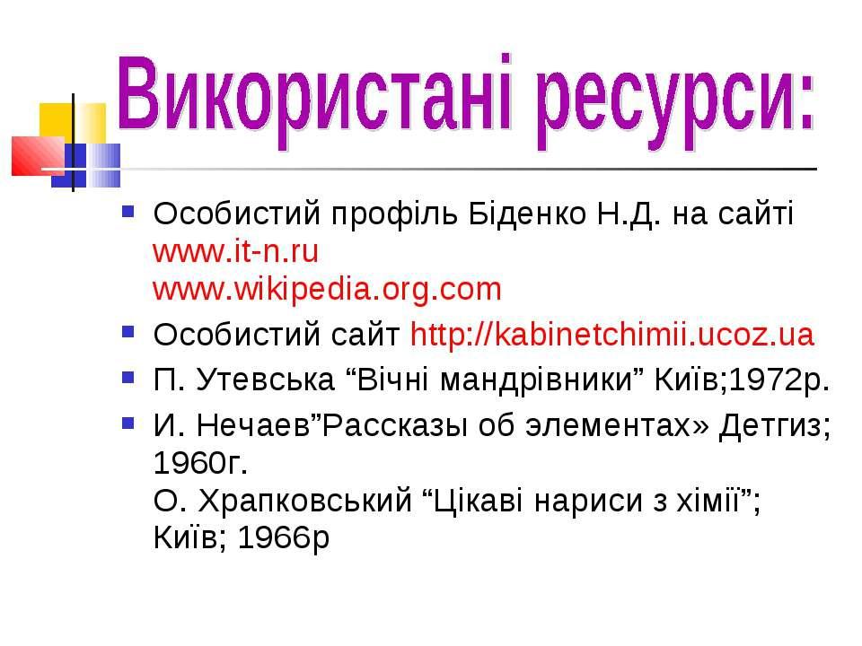 Особистий профіль Біденко Н.Д. на сайті www.it-n.ru www.wikipedia.org.com Осо...