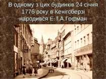 В одному з цих будинків 24 січня 1776 року в Кенігсберзі народився Е.Т.А.Гофман