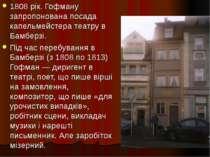 1808 рік. Гофману запропонована посада капельмейстера театру в Бамберзі. Під ...