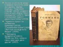 """Значні за обсягом твори Гофмана виходять один за одним у такому порядку: """"Чор..."""