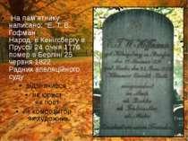 """На пам'ятнику написано: """"Е. Т. В. Гофман Народ. в Кенігсбергу в Пруссії 24 сі..."""