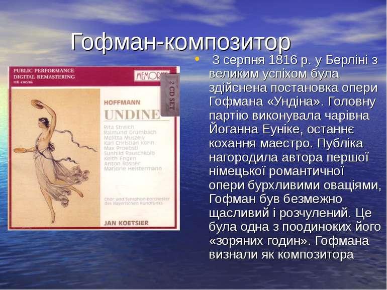 Гофман-композитор 3 серпня 1816 р. у Берліні з великим успіхом була здійснена...