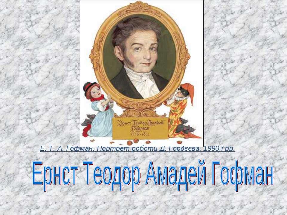 Е. Т. А. Гофман. Портрет роботи Д. Гордєєва. 1990-і рр.