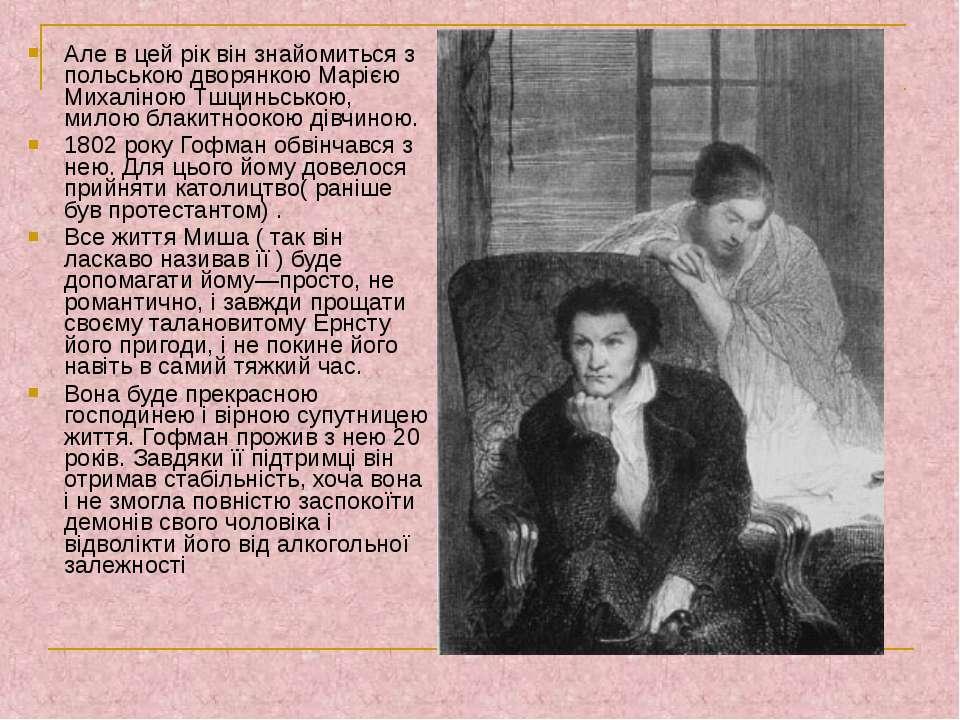 Але в цей рік він знайомиться з польською дворянкою Марією Михаліною Тшциньсь...