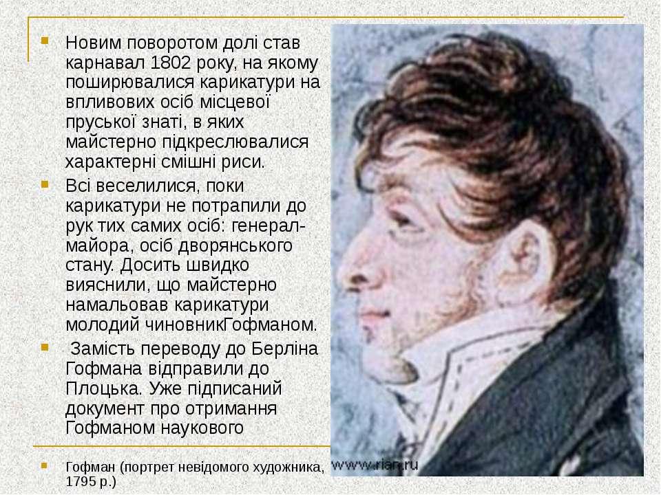 Новим поворотом долі став карнавал 1802 року, на якому поширювалися карикатур...