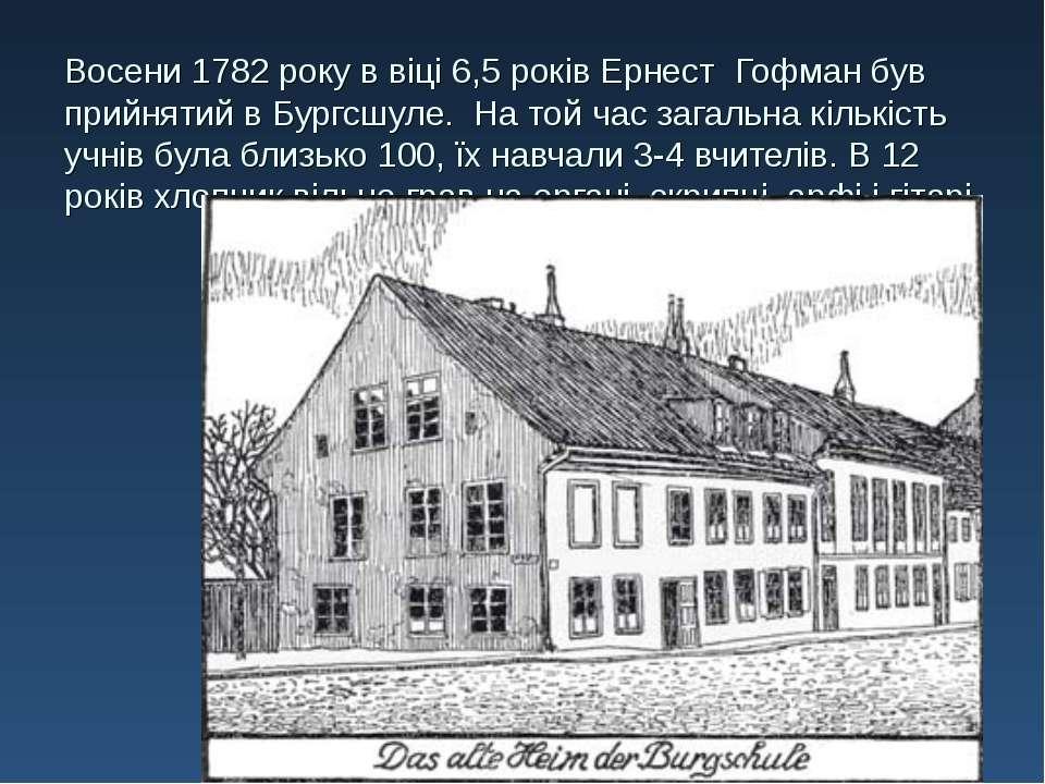 Восени 1782 року в віці 6,5 років Ернест Гофман був прийнятий в Бургсшуле. На...