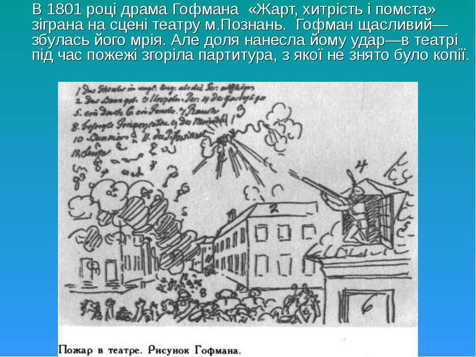 В 1801 році драма Гофмана «Жарт, хитрість і помста» зіграна на сцені театру м...