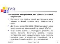 * General Project S.r.l. * FAQ Чи шкідливе використання Med Contour на повній...