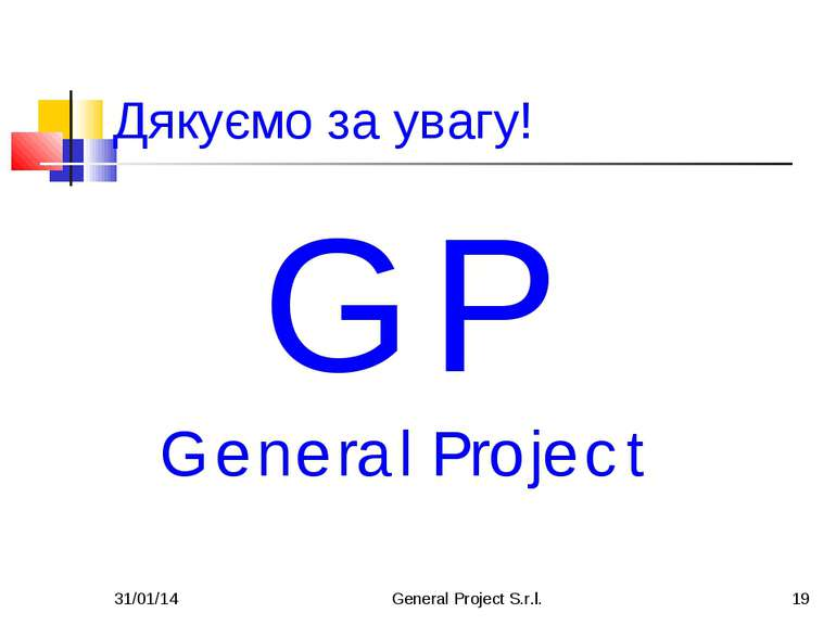 * General Project S.r.l. * Дякуємо за увагу! General Project S.r.l.