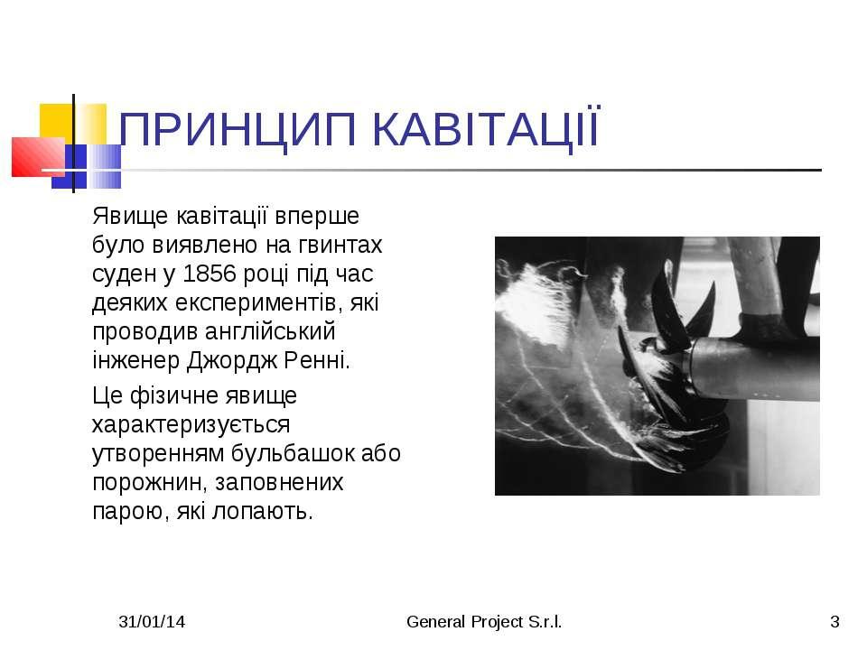* General Project S.r.l. * ПРИНЦИП КАВІТАЦІЇ Явище кавітації вперше було вияв...