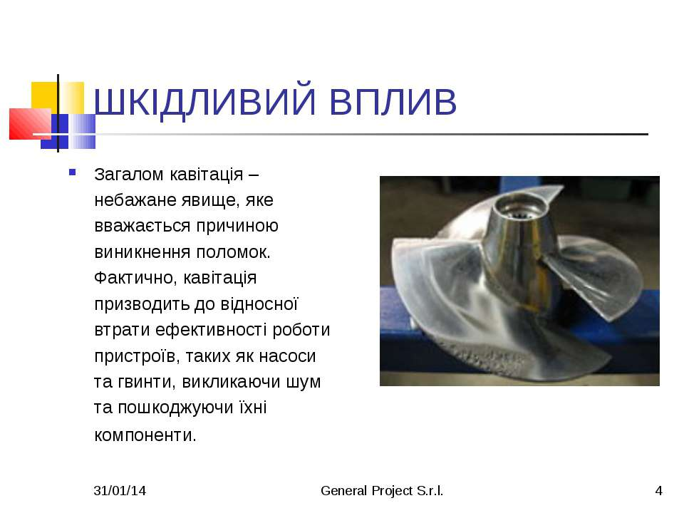 * General Project S.r.l. * ШКІДЛИВИЙ ВПЛИВ Загалом кавітація – небажане явище...