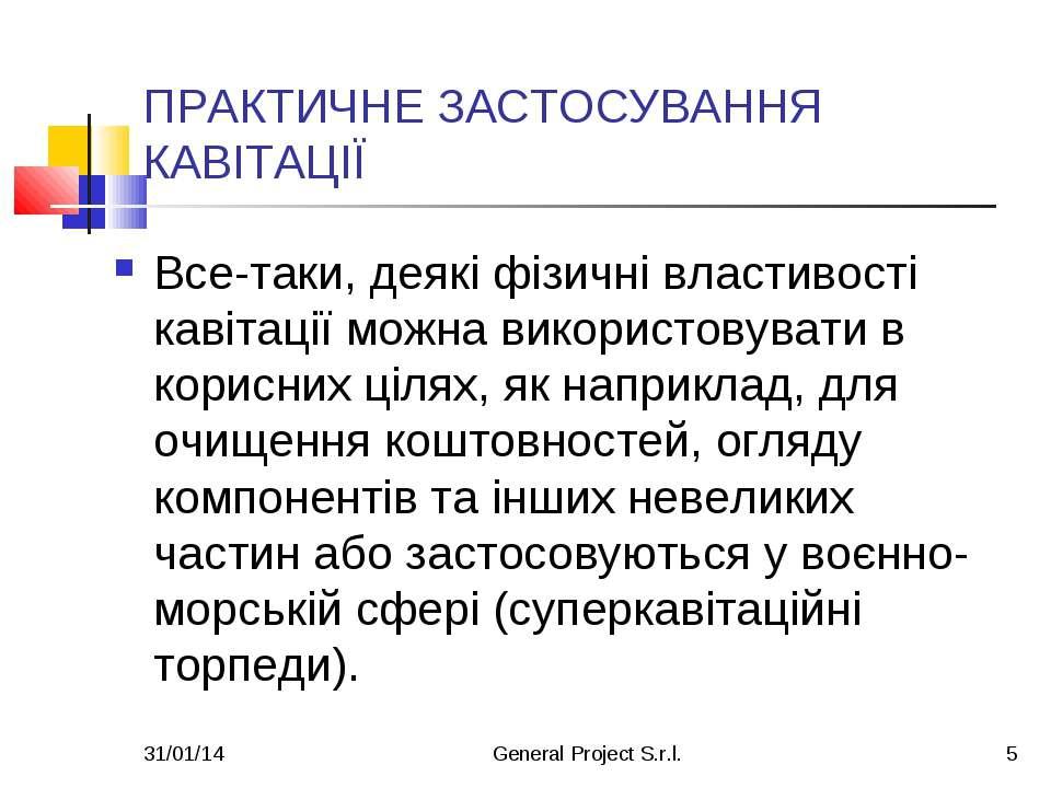 * General Project S.r.l. * ПРАКТИЧНЕ ЗАСТОСУВАННЯ КАВІТАЦІЇ Все-таки, деякі ф...