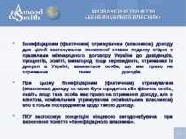 ВИЗНАЧЕННЯ ПОНЯТТЯ «БЕНЕФІЦІАРНИЙ ВЛАСНИК» Бенефіціарним (фактичним) отримува...