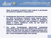 Положення Податкового Кодексу, що стосуються обмежень по виплатам роялті (ч.2...