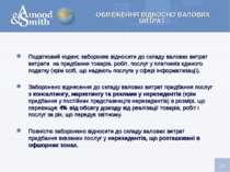 ОБМЕЖЕННЯ ВІДНОСНО ВАЛОВИХ ВИТРАТ Податковий кодекс забороняє відносити до ск...
