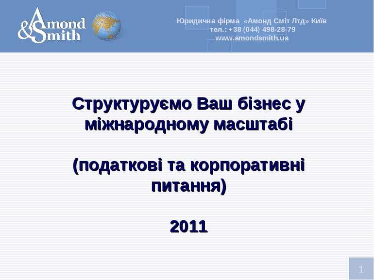 * Юридична фірма «Амонд Сміт Лтд» Київ тел.: +38 (044) 498-28-79 www.amondsmi...