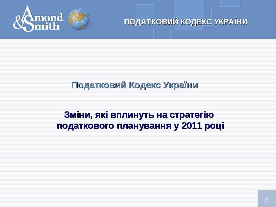 * Зміни, які вплинуть на стратегію податкового планування у 2011 році ПОДАТКО...