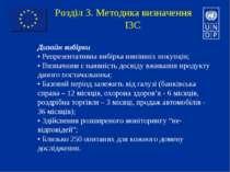 Розділ 3. Методика визначення ІЗС Дизайн вибірки • Репрезентативна вибірка ни...