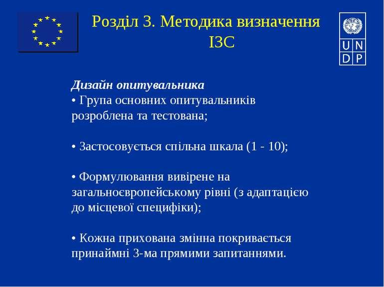 Розділ 3. Методика визначення ІЗС Дизайн опитувальника • Група основних опиту...