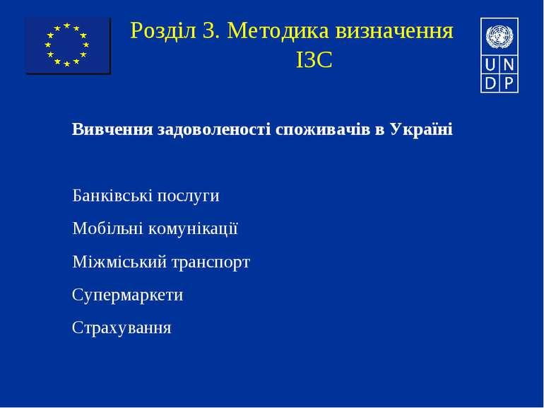 Розділ 3. Методика визначення ІЗС Вивчення задоволеності споживачів в Україні...