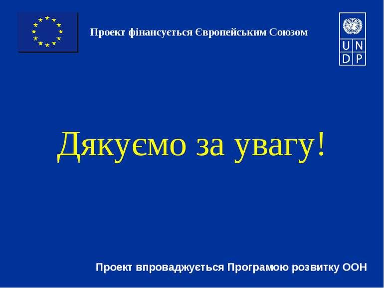 Дякуємо за увагу! Проект фінансується Європейським Союзом Проект впроваджуєть...