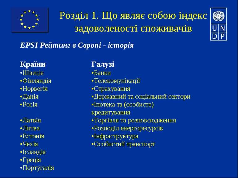 Розділ 1. Що являє собою індекс задоволеності споживачів EPSI Рейтинг в Європ...