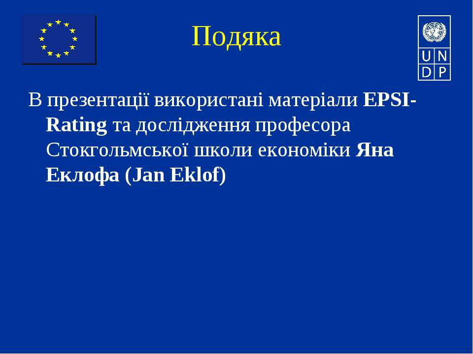 Подяка В презентації використані матеріали EPSI-Rating та дослідження професо...