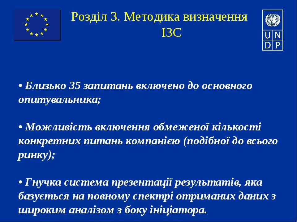 Розділ 3. Методика визначення ІЗС • Близько 35 запитань включено до основного...