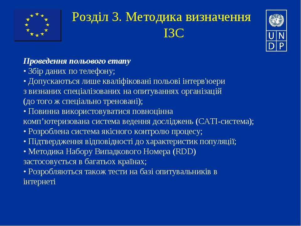 Розділ 3. Методика визначення ІЗС Проведення польового етапу • Збір даних по ...