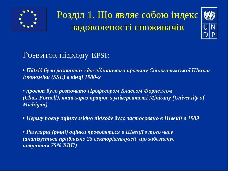 Розділ 1. Що являє собою індекс задоволеності споживачів Розвиток підходу EPS...