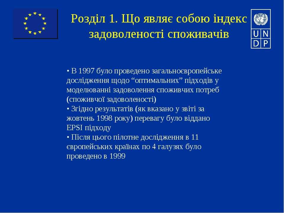 Розділ 1. Що являє собою індекс задоволеності споживачів • В 1997 було провед...