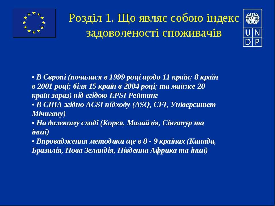 Розділ 1. Що являє собою індекс задоволеності споживачів • В Європі (почалися...