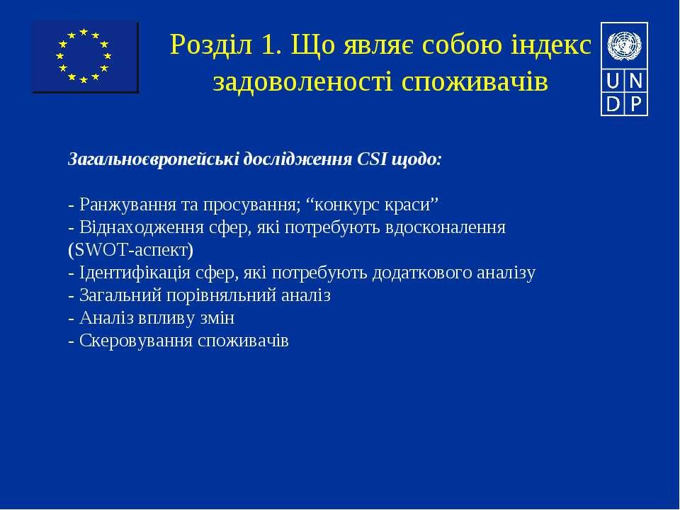 Розділ 1. Що являє собою індекс задоволеності споживачів Загальноєвропейські ...