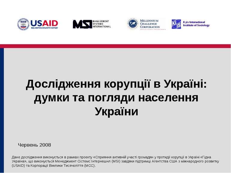 Дослідження корупції в Україні: думки та погляди населення України Червень 20...