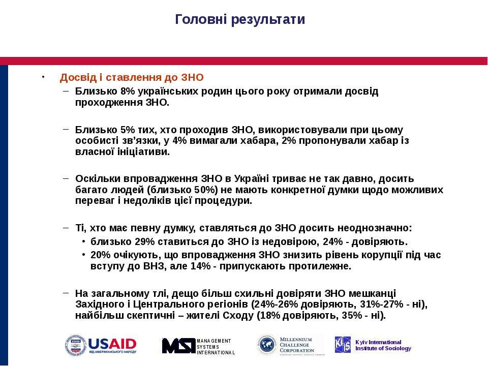 Головні результати Досвід і ставлення до ЗНО Близько 8% українських родин цьо...