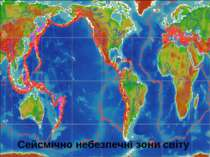Сейсмічно небезпечні зони світу