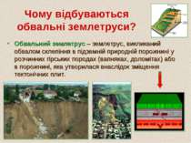 Чому відбуваються обвальні землетруси? Обвальний землетрус – землетрус, викли...