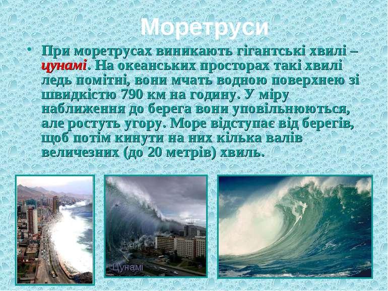 При моретрусах виникають гігантські хвилі – цунамі. На океанських просторах т...