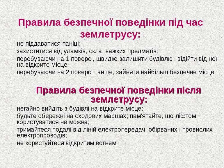 Правила безпечної поведінки під час землетрусу: не піддаватися паніці; захист...