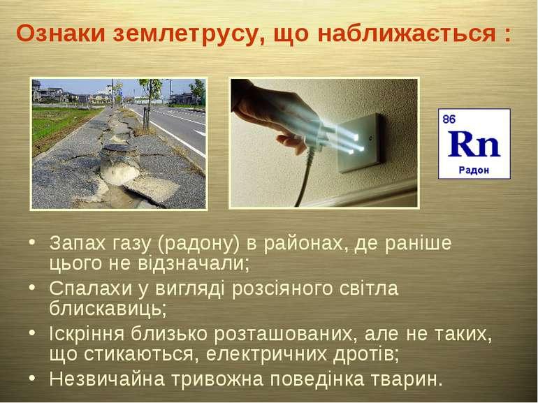 Ознаки землетрусу, що наближається : Запах газу (радону) в районах, де раніше...