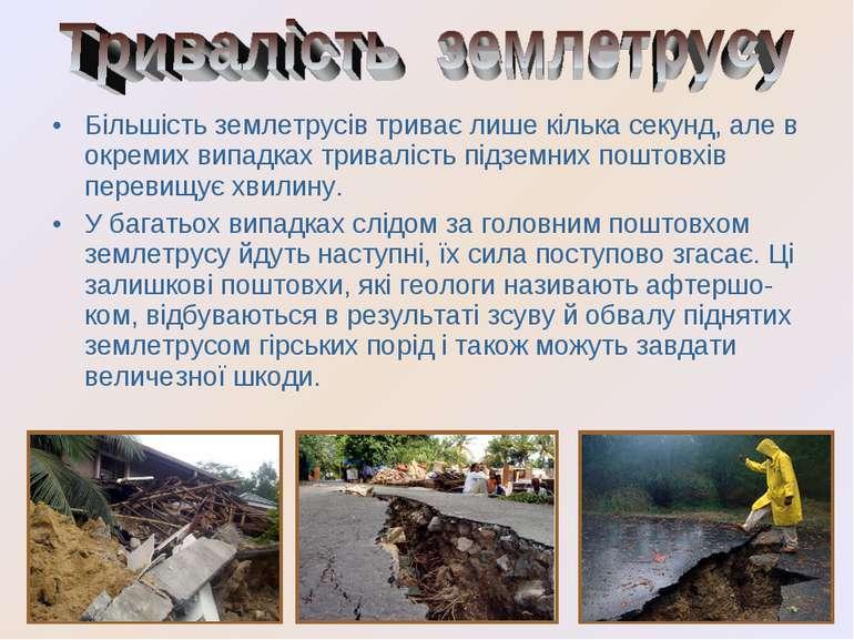 Більшість землетрусів триває лише кілька секунд, але в окремих випадках трива...