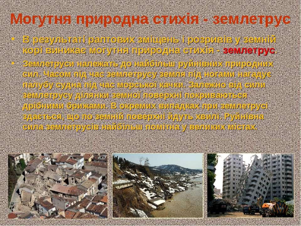 Могутня природна стихія - землетрус В результаті раптових зміщень і розривів ...