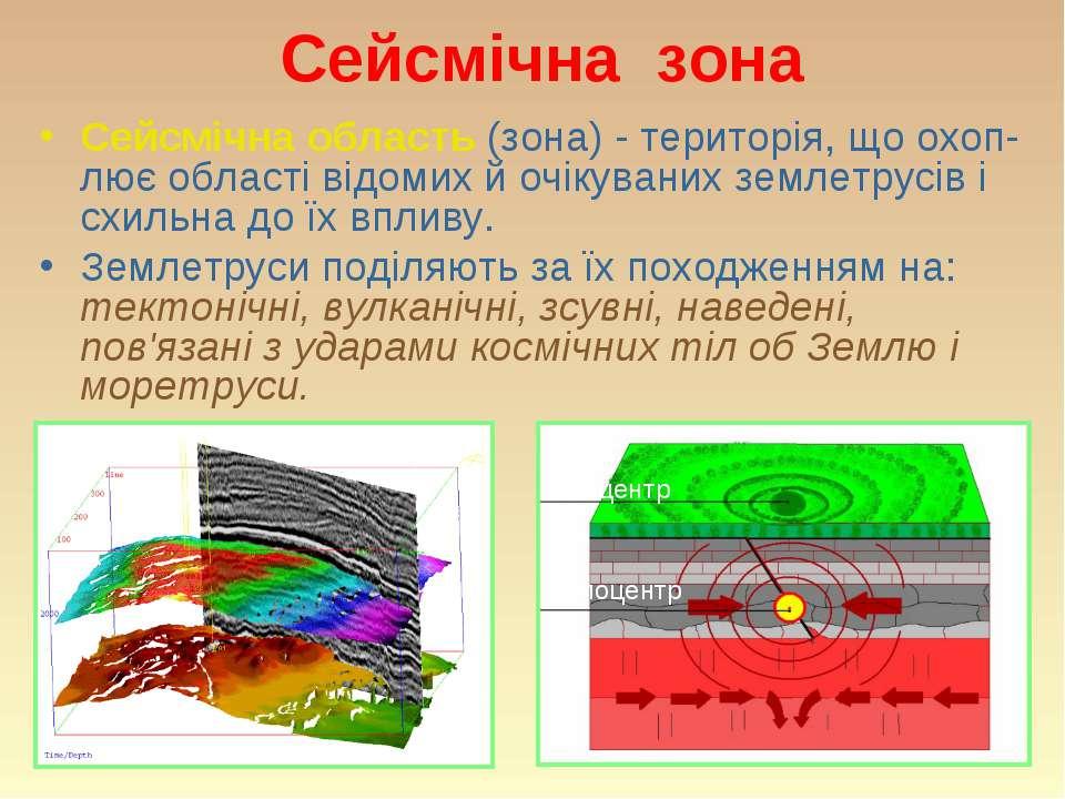 Сейсмічна зона Сейсмічна область (зона) - територія, що охоп-лює області відо...