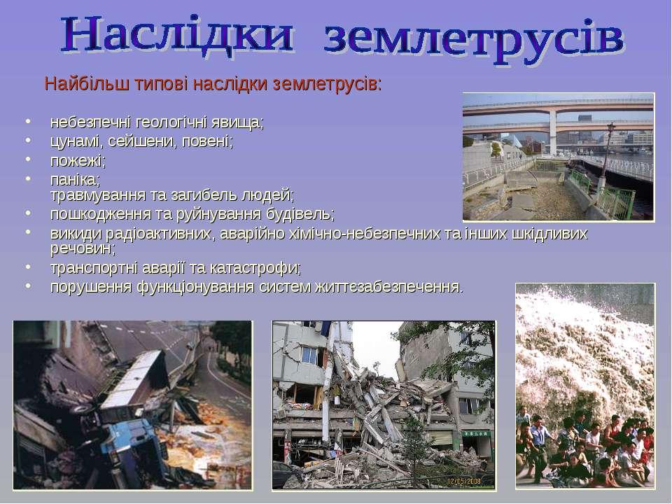 Найбільш типові наслідки землетрусів: небезпечні геологічні явища; цунамі, се...