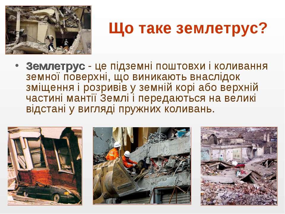 Що таке землетрус? Землетрус - це підземні поштовхи і коливання земної поверх...