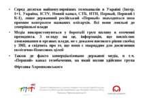 Серед десятки найпопулярніших телеканалів в Україні (Інтер, 1+1, Україна, ICT...