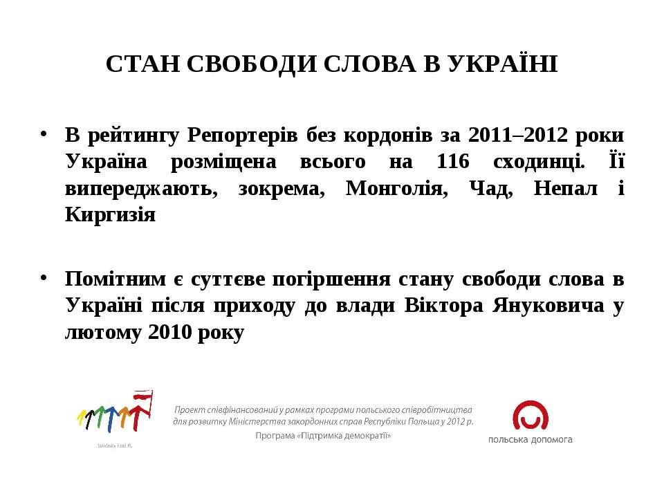 СТАН СВОБОДИ СЛОВА В УКРАЇНІ В рейтингу Репортерів без кордонів за 2011–2012 ...
